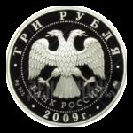3 рубля 2009г. Пруф ММД Сказки народов России