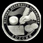 3 рубля 2009г. Пруф ММД История денежного обращения России