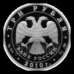 3 рубля 2009г. Пруф СПМД 150-летие со дня рождения А.П. Чехова