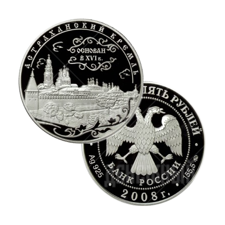 25 рублей 2008г. Пруф ММД Астраханский кремль (XVI - XVII вв.)