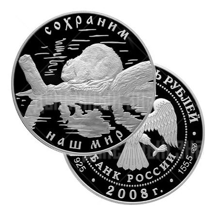 25 рублей 2008г. Пруф СПМД Речной бобр