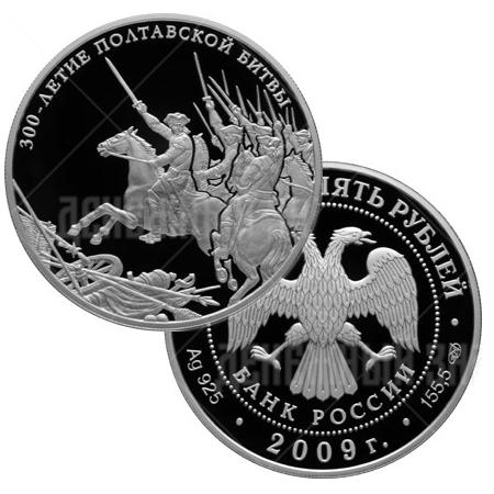 25 рублей 2009г. Пруф СПМД 300-летие Полтавской битвы (8 июля 1709 г.)