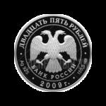 25 рублей 2009г. Пруф СПМД 175-летие Александровской колонны