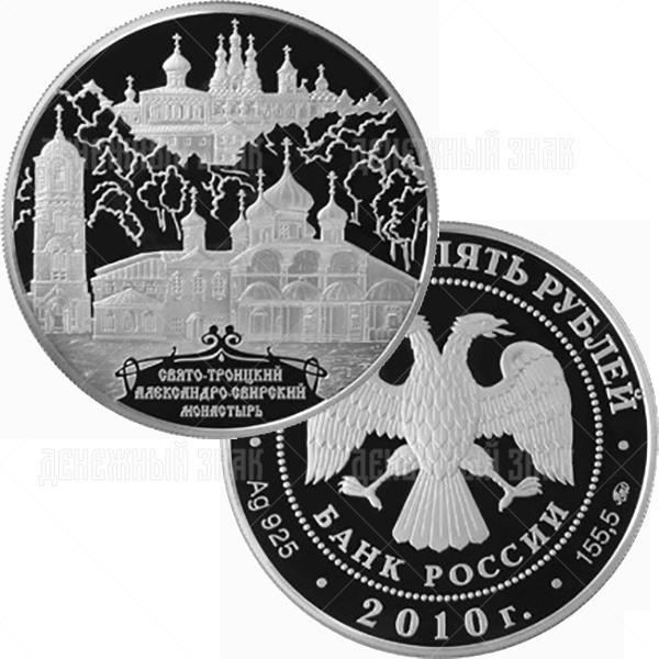 25 рублей 2010г. Пруф ММД Александро-Свирский монастырь, д. Старая Слобода Ленинградской обл.