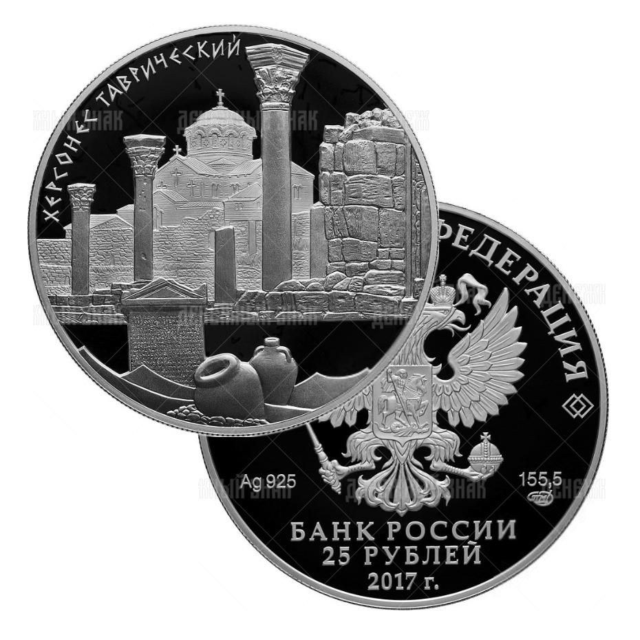 25 рублей 2017г. Пруф ММД Херсонес Таврический