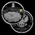 25 рублей 2017г. Пруф СПМД Винченцо Бренна