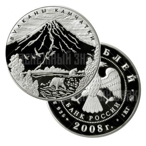 100 рублей 2008г. Пруф-лайк ММД Вулканы Камчатки