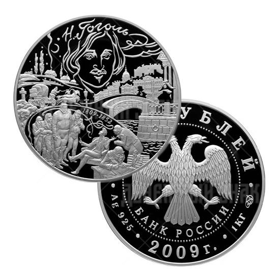 100 рублей 2009г. Пруф СПМД 200-летие со дня рождения Н.В. Гоголя