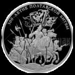 100 рублей 2009г. Пруф-лайк СПМД 300-летие Полтавской битвы (8 июля 1709 г.)