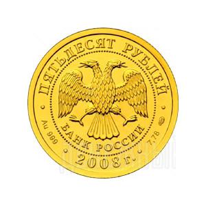 50 рублей 2008г. АЦ СПМД\ММД Георгий Победоносец