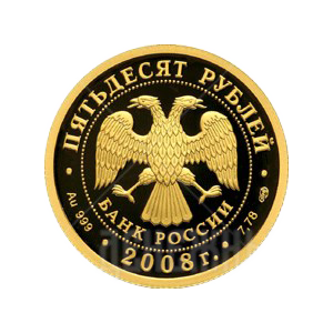 50 рублей 2008г. Пруф СПМД XXIX Летние Олимпийские Игры (г. Пекин)
