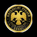 50 рублей 2009г. Пруф СПМД 200-летие со дня рождения Н.В. Гоголя