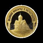 50 рублей 2009г. Пруф ММД Исторические памятники Великого Новгорода и окрестностей