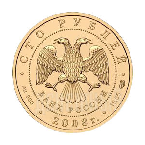 100 рублей 2008г. АЦ СПМД Речной бобр