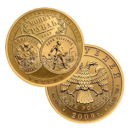 100 рублей 2009г. АЦ СПМД История денежного обращения России