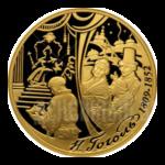 200 рублей 2009г. Пруф СПМД 200-летие со дня рождения Н.В. Гоголя