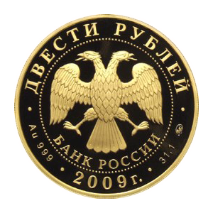 200 рублей 2009г. Пруф ММД Прыжки с трамплина
