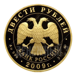 200 рублей 2009г. Пруф СПМД Санный спорт
