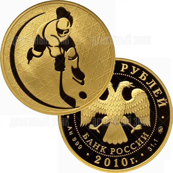200 рублей 2010г. Пруф ММД Хоккей