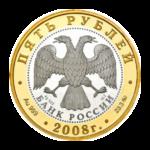 5 рублей 2008г. Пруф ММД Переславль-Залесский (Золотое кольцо России)