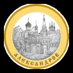 5 рублей 2008г. Пруф СПМД Александров (Золотое кольцо России)