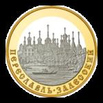 100 рублей 2008г. Пруф ММД Переславль-Залесский (Золотое кольцо России)
