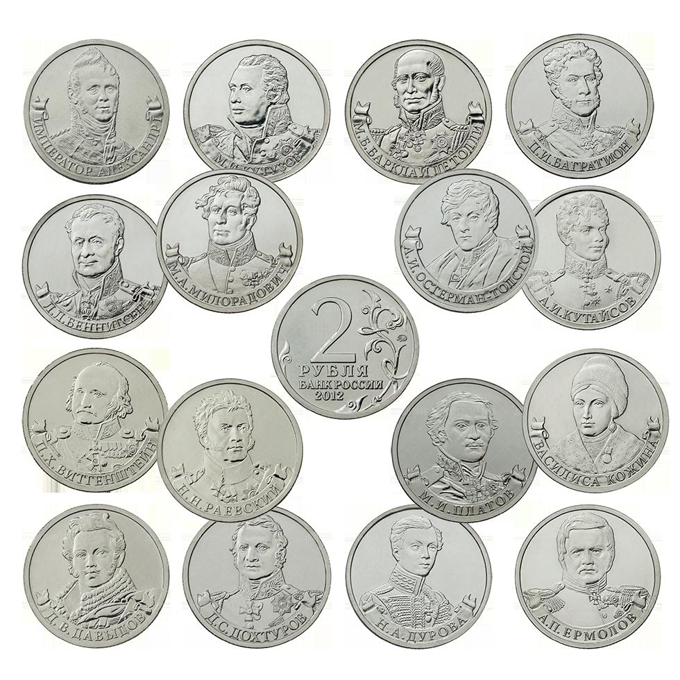 2 рубля 2012г. АЦ ММД Полководцы и герои Отечественной войны 1812 года (комплект из 16 монет)